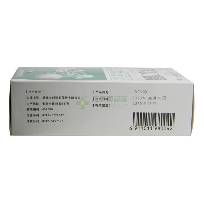 安藥 抗病毒口服液 包裝細節圖2