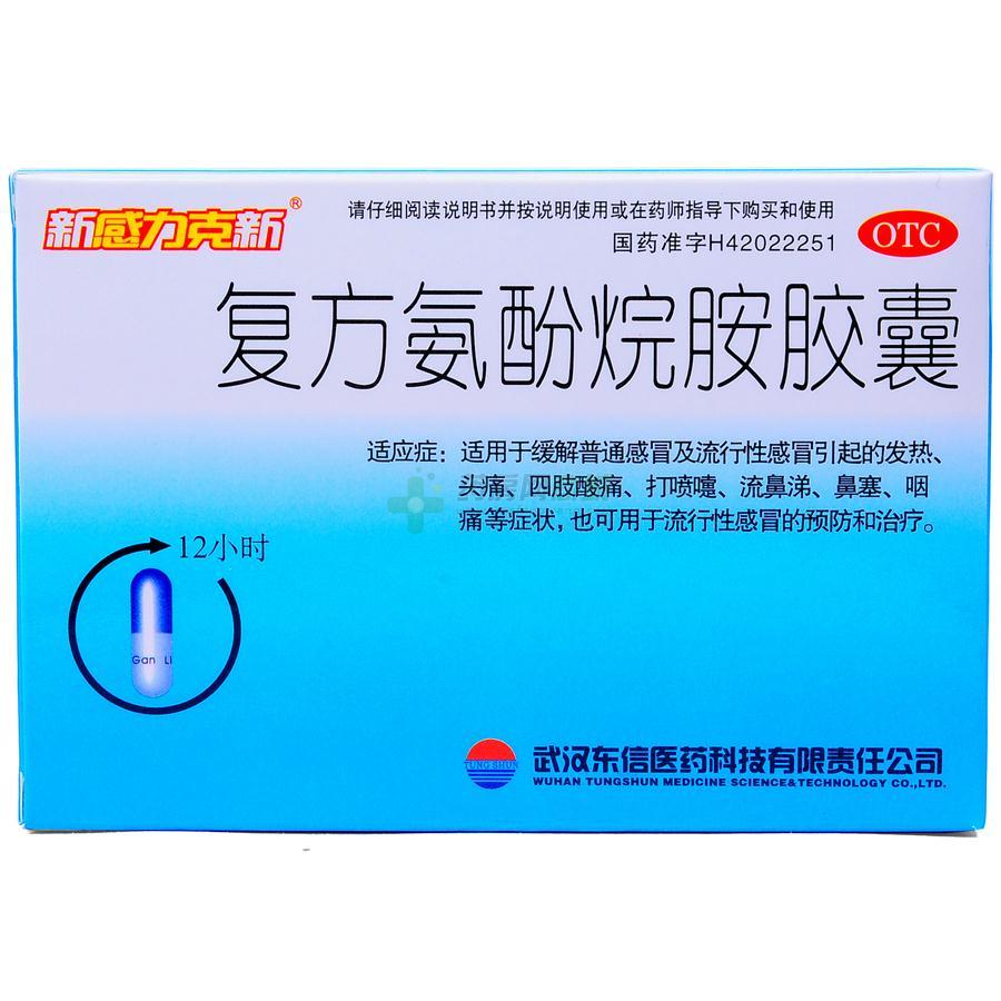 新感力克新 復方氨酚烷胺膠囊(武漢東信醫藥科技有限責任公司)-武漢東信