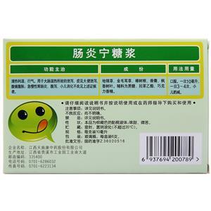 康恩贝 肠炎宁糖浆(江西天施康中药股份有限公司)-天施康中药包?#23433;?#38754;图3