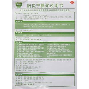 康恩贝 肠炎宁糖浆(江西天施康中药股份有限公司)-天施康中药说明书背面图1