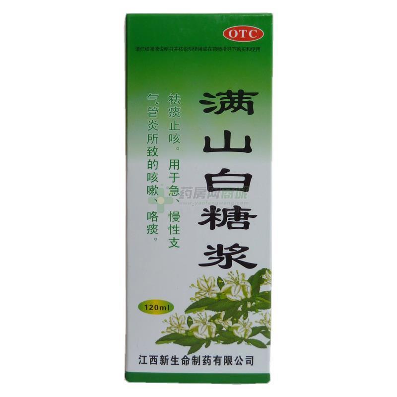 满山白糖浆(江西新生命制药有限公司)-江西新生命