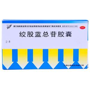 絞股藍總苷膠囊有哪些包裝規格?