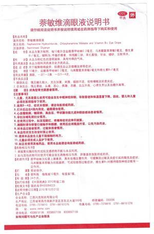 闪亮 萘敏维滴眼液(江西闪亮制药有限公司)-江西闪亮说明书背面图1