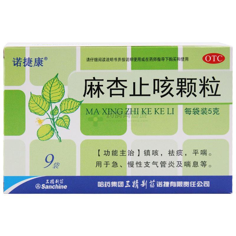 麻杏止咳顆粒(黑龍江諾捷制藥有限責任公司)-哈爾濱怡康