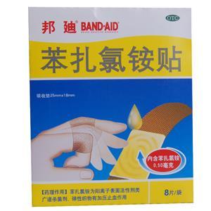 邦迪 苯扎氯銨貼(上海強生有限公司)-上海強生包裝側面圖1