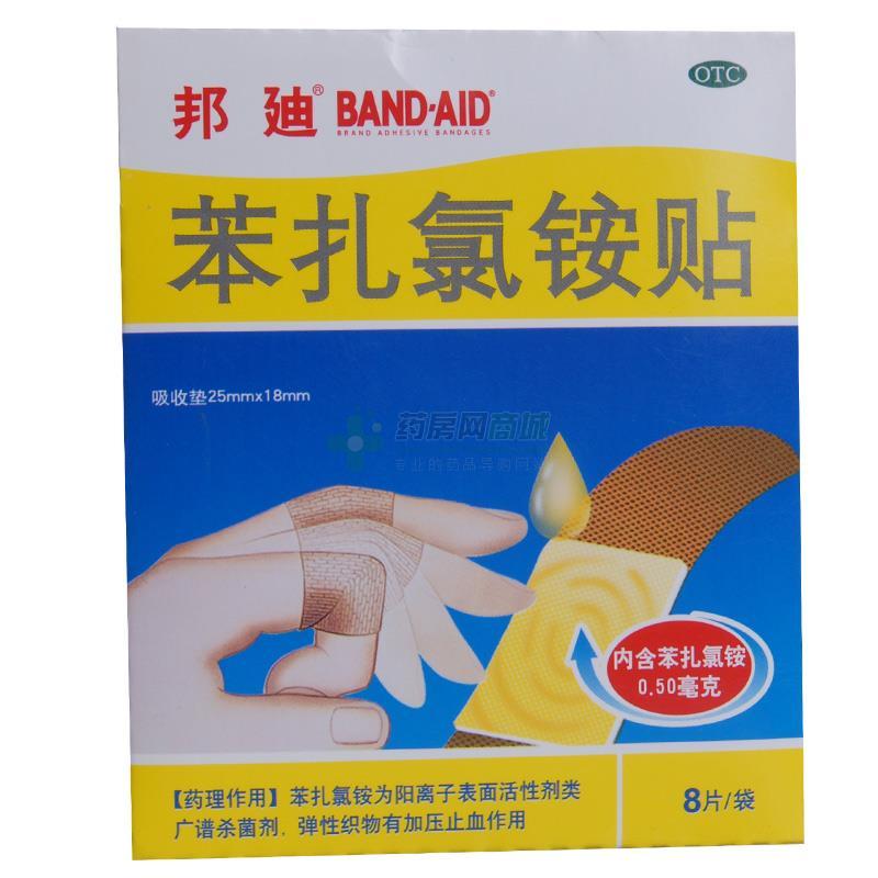 邦迪 苯扎氯銨貼(上海強生有限公司)-上海強生