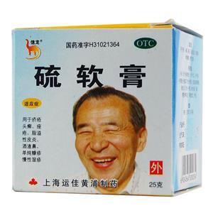 信龍 硫軟膏