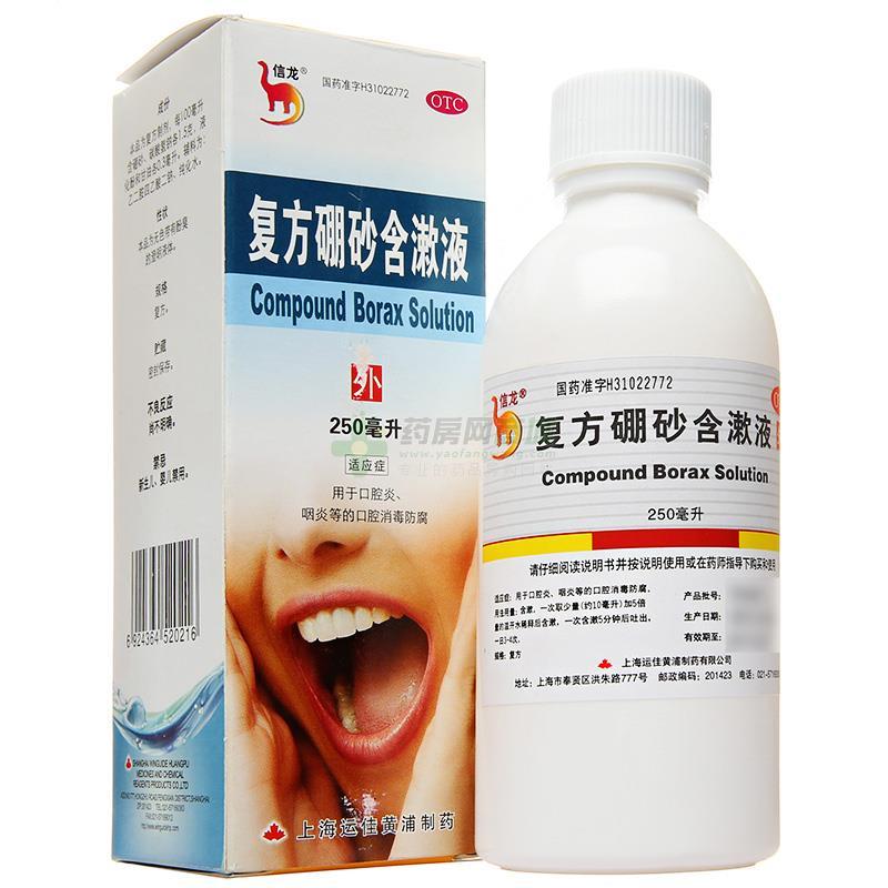 信龍 復方硼砂含漱液(上海運佳黃浦制藥有限公司)-上海運佳黃浦