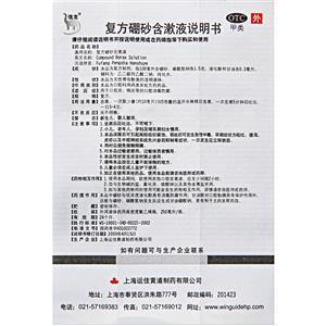 信龍 復方硼砂含漱液(上海運佳黃浦制藥有限公司)-上海運佳黃浦說明書背面圖1