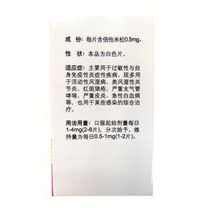 倍他米松片(上海上药信谊药厂有限公司)-上海信谊药厂包装细节图1