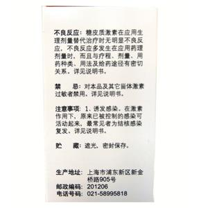倍他米松片(上海上药信谊药厂有限公司)-上海信谊药厂包装侧面图3