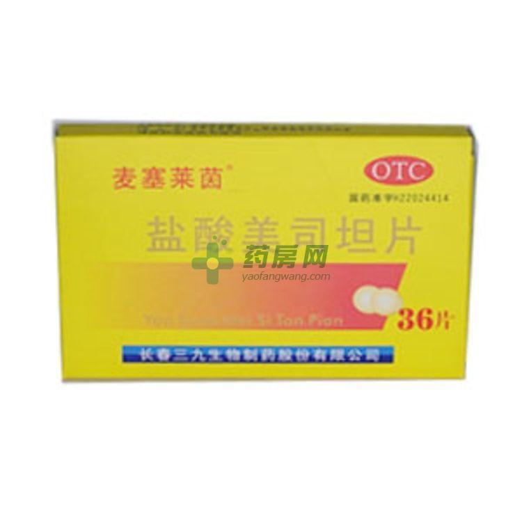 盐酸美司坦片(长春普华制药股份有限公司)-长春普华