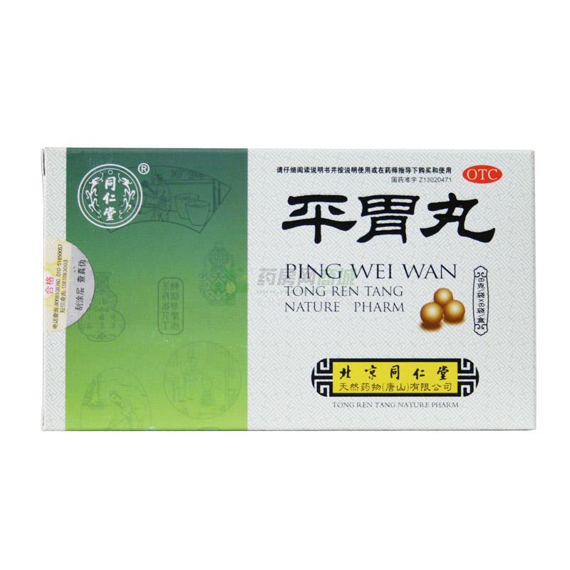 同仁堂 平胃丸(北京同仁堂天然药物(唐山)有限公司)-唐山公司