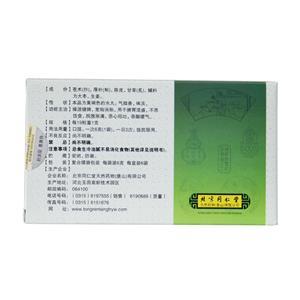 同仁堂 平胃丸(北京同仁堂天然药物(唐山)有限公司)-唐山公司包装侧面图2