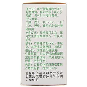 盖胃平片(天津力生制药股份有限公司)-天津力生包装细节图3