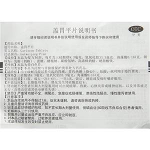 盖胃平片(天津力生制药股份有限公司)-天津力生说明书背面图1