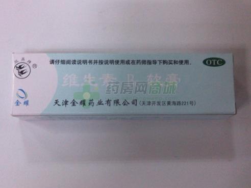 维生素B6软膏(天津金耀药业有限公司)-金耀药业