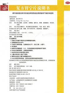 輔仁 復方胃寧片(山西華元醫藥生物技術有限公司)-山西華元說明書背面圖1