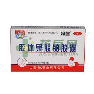 胶体果胶铋胶囊(山西千汇药业有限公司)-山西千汇