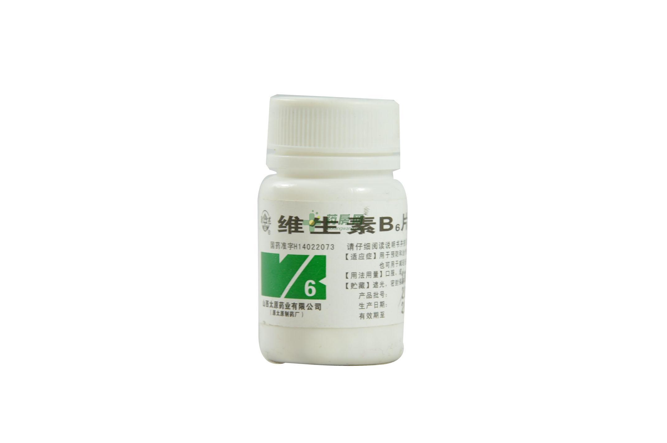 維生素B6片(山西太原藥業有限公司)-太原藥業