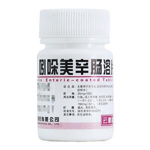 云鵬 吲哚美辛腸溶片