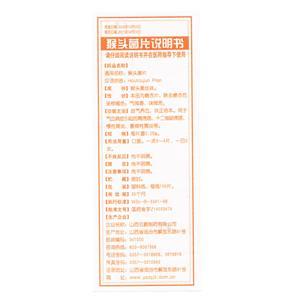 云鹏 猴头菌片(山西云鹏制药有限公司)-山西云鹏说明书背面图1