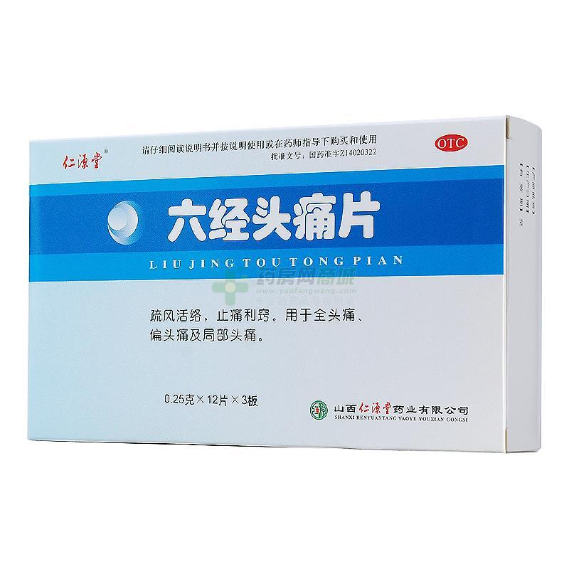 仁源堂 六经头痛片(山西仁源堂药业有限公司)-山西仁源堂