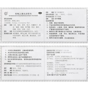 同仁堂 芎菊上清丸(北京同仁堂制藥有限公司)-同仁堂制藥說明書背面圖1