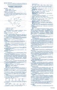 希舒美 阿奇霉素干混悬剂(辉瑞制药有限公司)-辉瑞制药说明书背面图1