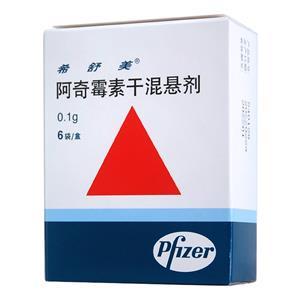 希舒美 阿奇霉素干混悬剂(辉瑞制药有限公司)-辉瑞制药包?#23433;?#38754;图1