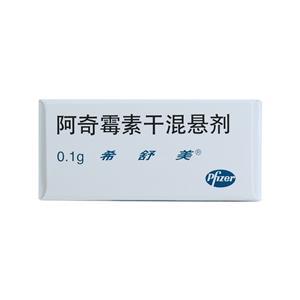 希舒美 阿奇霉素干混悬剂(辉瑞制药有限公司)-辉瑞制药包装细节图3