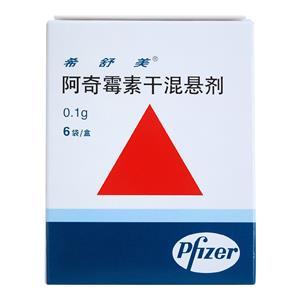 希舒美 阿奇霉素干混悬剂(辉瑞制药有限公司)-辉瑞制药包?#23433;?#38754;图2