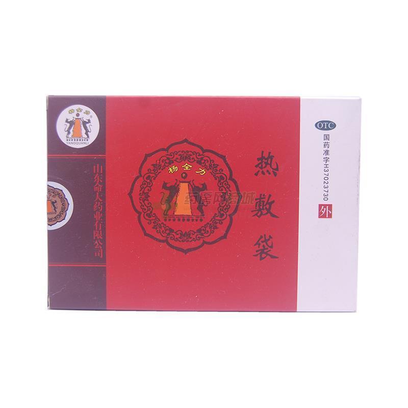 热敷袋(山东命大药业有限公司)-山东命大