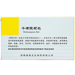 ?;撬犷w粒(赤峰維康生化制藥有限公司)-赤峰維康包裝側面圖3