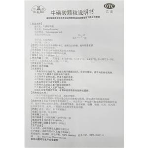 ?;撬犷w粒(赤峰維康生化制藥有限公司)-赤峰維康說明書背面圖1