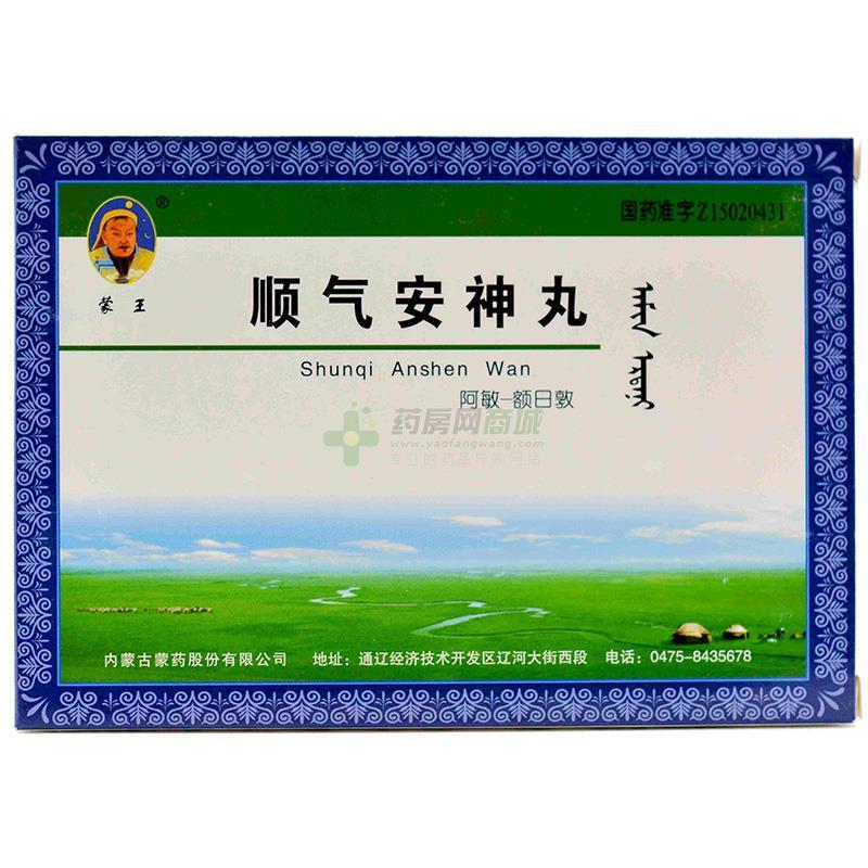 蒙王 順氣安神丸(內蒙古蒙藥股份有限公司)-內蒙古蒙藥