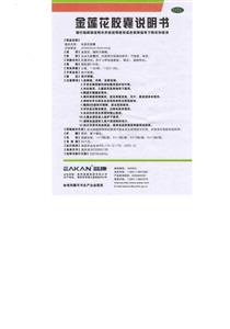 金莲花胶囊(贵州益康制药有限公司)-贵州益康说明书背面图1