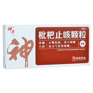 神奇 枇杷止咳颗粒(贵州神奇药业有限公司)-贵州神奇包?#23433;?#38754;图1
