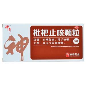 神奇 枇杷止咳颗粒(贵州神奇药业有限公司)-贵州神奇包?#23433;?#38754;图2