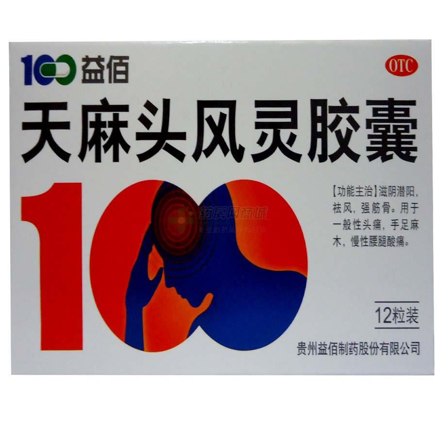 益佰 天麻頭風靈膠囊(貴州益佰制藥股份有限公司)-益佰制藥