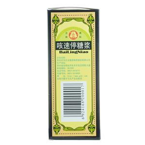 百灵鸟 咳速停糖浆(贵州百灵企业集团制药股份有限公司)-贵州百灵包装侧面图3