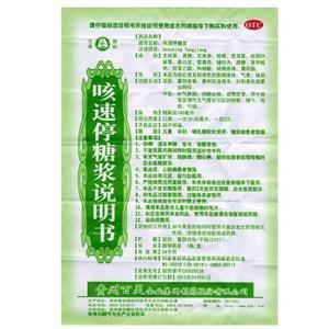 百靈鳥 咳速停糖漿(貴州百靈企業集團制藥股份有限公司)-貴州百靈說明書背面圖1