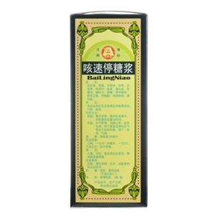 百灵鸟 咳速停糖浆(贵州百灵企业集团制药股份有限公司)-贵州百灵包装细节图1