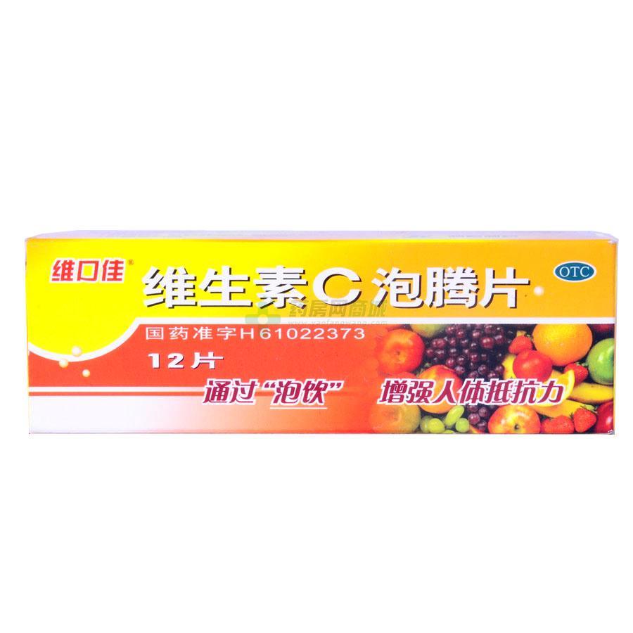 維口佳 維生素C泡騰片(西安利君制藥有限責任公司)-西安利君
