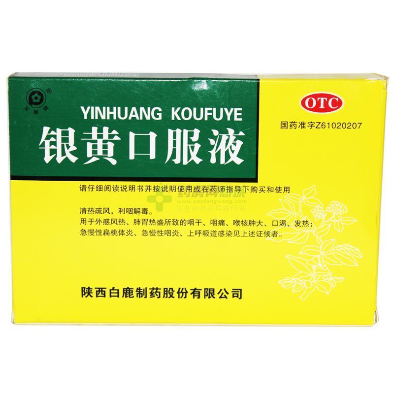 銀黃口服液(陜西白鹿制藥股份有限公司)-陜西白鹿