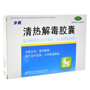 步長 清热解毒胶囊(陕西步长制药有限公司)-步长制药包装细节图1