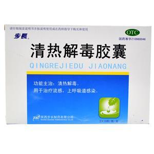 步長 清熱解毒膠囊(陜西步長制藥有限公司)-步長制藥包裝側面圖1