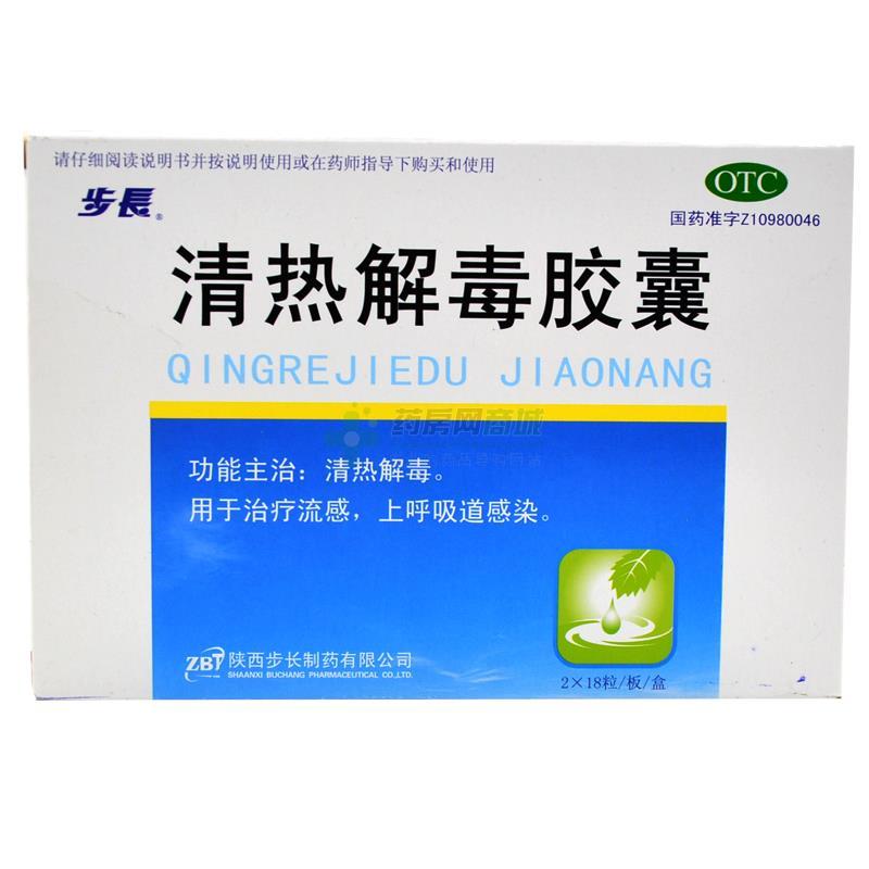 步長 清熱解毒膠囊(陜西步長制藥有限公司)-步長制藥