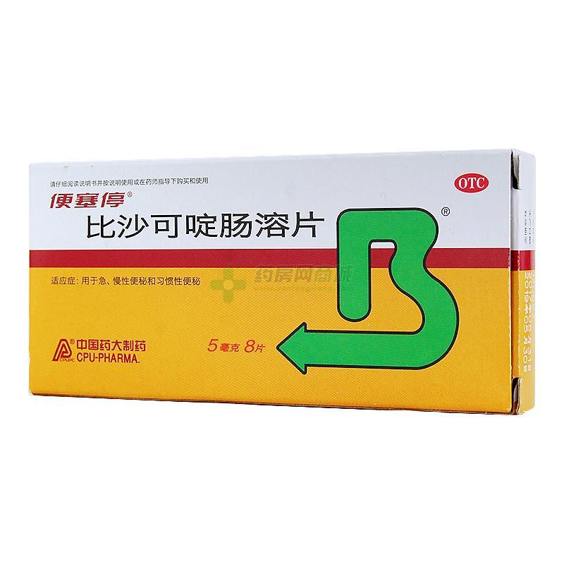便塞停 比沙可啶肠溶片(中国药科大学制药有限公司)-中国药大制药公司