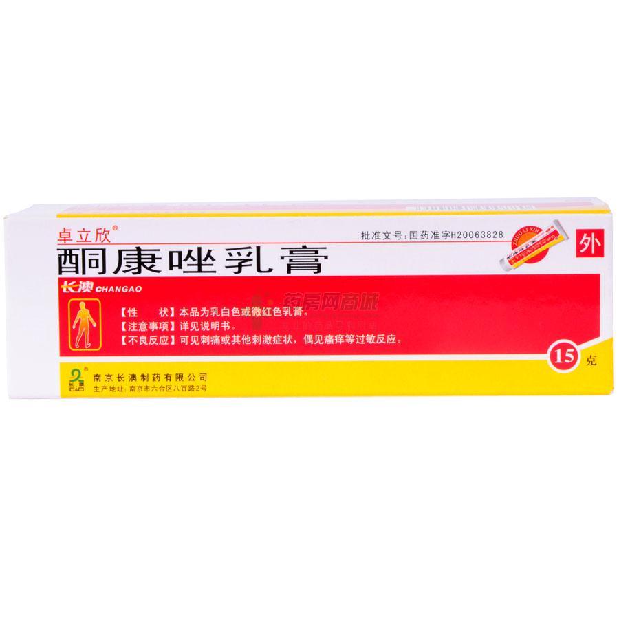 南京新燕康15号照片_酮康唑乳膏(15g:0.3g/支) - 南京长澳